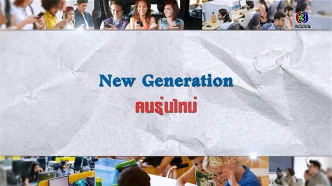 ดูรายการย้อนหลัง ศัพท์สอนรวย | New Generation = คนรุ่นใหม่