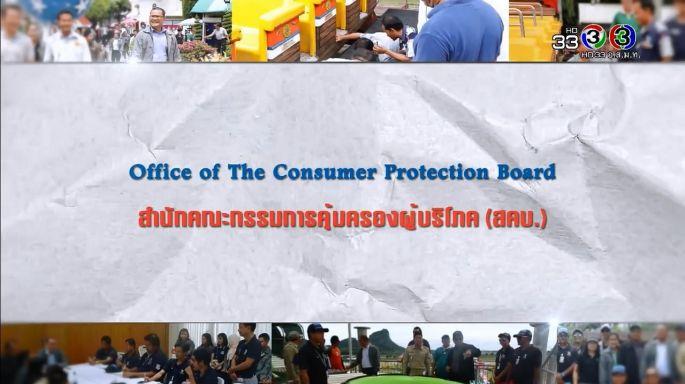 ดูรายการย้อนหลัง ศัพท์สอนรวย | Office of The Consumer Protection Board = สำนักคณะกรรมการคุ้มครองผู้บริโภค (สคบ.)