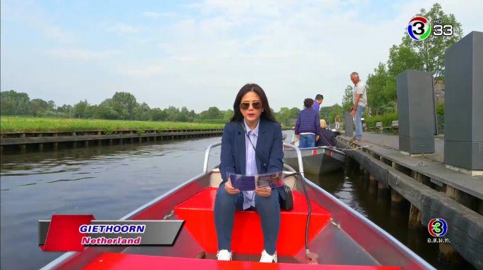 ดูรายการย้อนหลัง เซย์ไฮ (Say Hi) | Giethoorn Netherland