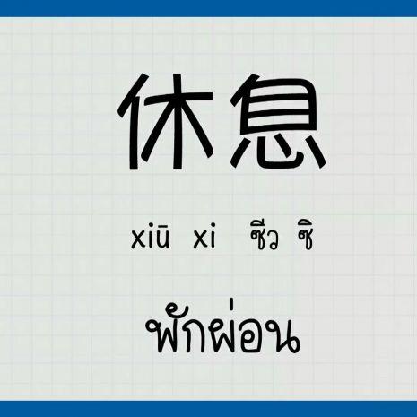 รายการย้อนหลัง โต๊ะจีน Around the World | คำว่า ซีว ซิ (พักผ่อน)