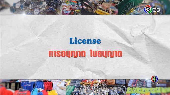 ดูรายการย้อนหลัง ศัพท์สอนรวย | License = การอนุญาต ใบอนุญาต