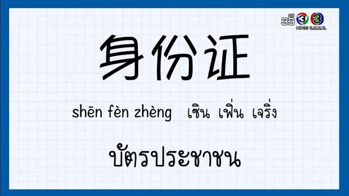 ดูรายการย้อนหลัง โต๊ะจีน Around the World | คำว่า เซิน เฟิ่น เจริ่ง (บัตรประชาชน)