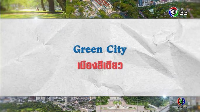 ดูละครย้อนหลัง ศัพท์สอนรวย | Green City = เมืองสีเขียว