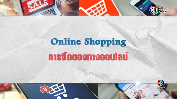 ดูรายการย้อนหลัง ศัพท์สอนรวย | Online Shopping = การซื้อของทางออนไลน์