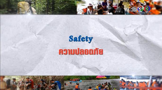 ดูรายการย้อนหลัง ศัพท์สอนรวย | Safety = ความปลอดภัย