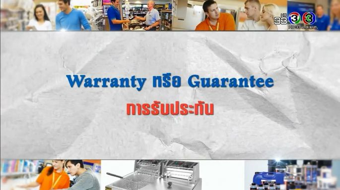 ดูรายการย้อนหลัง ศัพท์สอนรวย | Warranty หรือ Guarantee = การรับประกัน