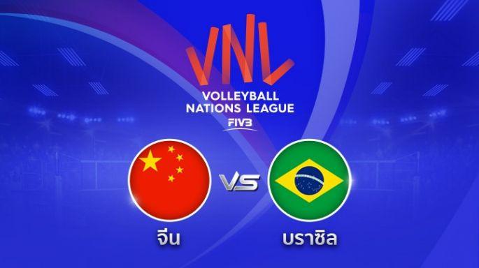 ดูรายการย้อนหลัง จีน แพ้ บราซิล 0 - 3 | เซตที่ 3 (จบ) | 29-06-2018