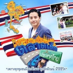 ดูรายการย้อนหลัง ตลาดเด็ดประเทศไทย | EP.37 | จ.ลำปาง | 16 ก.ค. 61