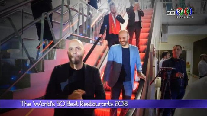 ดูรายการย้อนหลัง เซย์ไฮ (Say Hi) | The World's 50 Best Restaurants 2018