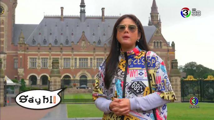 ดูรายการย้อนหลัง เซย์ไฮ (Say Hi) | Hofvijver Netherland