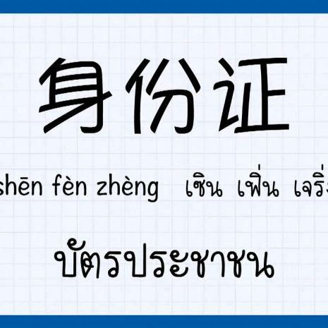 รายการย้อนหลัง โต๊ะจีน Around the World | คำว่า เซิน เฟิ่น เจริ่ง (บัตรประชาชน)