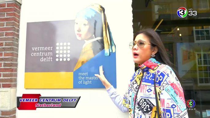 ดูรายการย้อนหลัง เซย์ไฮ (Say Hi) | Vermeer centrum delft Netherland