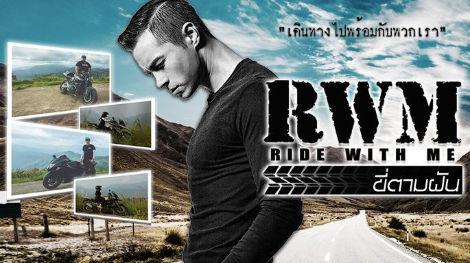 ดูละครย้อนหลัง Ride With Me ขี่ตามฝัน SS.3 | EP.10 แขกรับเชิญ - จั๊ก ชวิน [เต็ม] 27 มิ.ย. 61 HD
