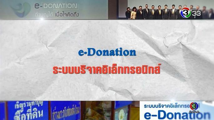 ดูละครย้อนหลัง ศัพท์สอนรวย | e-Donation = ระบบบริจาคอิเล้กทรอนิกส์