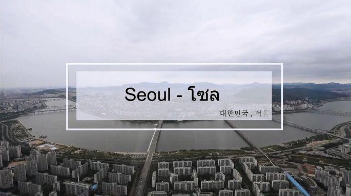ดูรายการย้อนหลัง เพชรรามา | Seoul - โซล