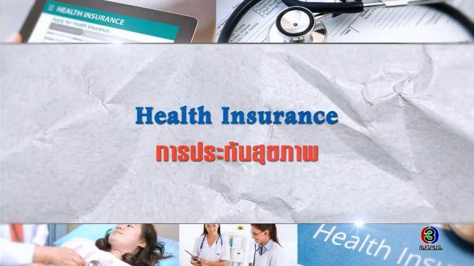 ดูละครย้อนหลัง ศัพท์สอนรวย | Health Insurance = การประกันสุขภาพ