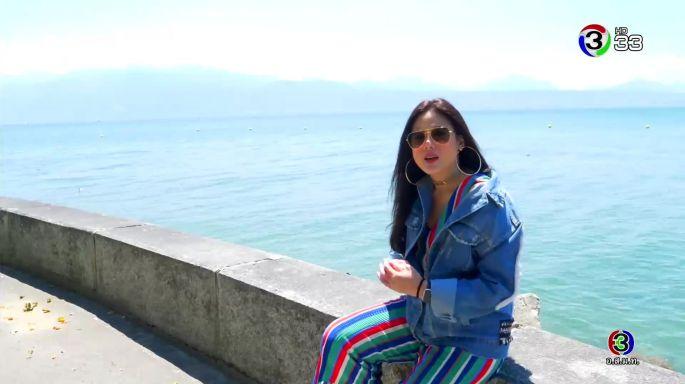ดูรายการย้อนหลัง เซย์ไฮ (Say Hi) | Lausanne Switzerland