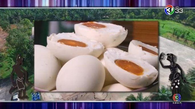 ดูรายการย้อนหลัง ครัวคุณต๋อย | ไข่เค็ม ร้านทิพวัลย์ไข่เค็มไชยา อ.ไชยา จ.สุราษฎร์ธานี