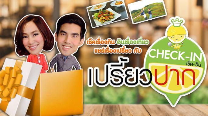 ดูรายการย้อนหลัง เปรี้ยวปาก เช็คอิน | 22 กรกฎาคม 2561 | LINE Village Bangkok | อำแดงไต้ฝุ่น | May's Garden House | HD