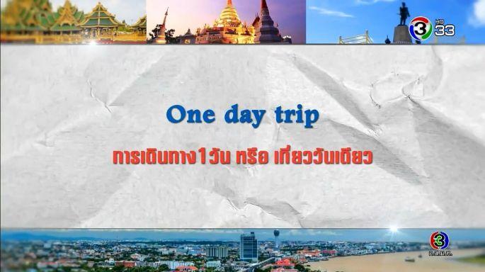 ดูรายการย้อนหลัง ศัพท์สอนรวย | One day trip = การเดินทาง 1 วัน