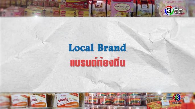 ดูรายการย้อนหลัง ศัพท์สอนรวย | Local Brand = แบรนด์ท้องถิ่น