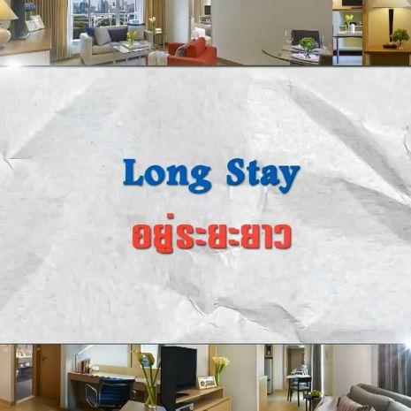 ดูรายการย้อนหลัง ศัพท์สอนรวย | Long Stay = อยู่ระยะยาว