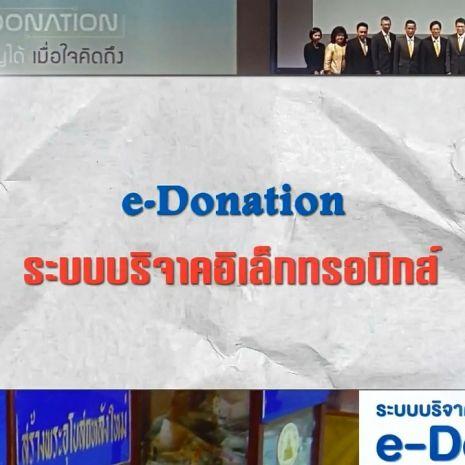 ดูรายการย้อนหลัง ศัพท์สอนรวย | e-Donation = ระบบบริจาคอิเล้กทรอนิกส์