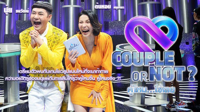 ดูรายการย้อนหลัง Couple or Not? คู่ไหน.. ใช่เลย | EP.1 | 22 ก.ค. 61