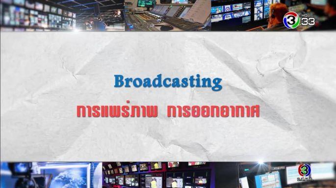 ดูรายการย้อนหลัง ศัพท์สอนรวย | Broadcasting = การแพร่ภาพ การออกอากาศ