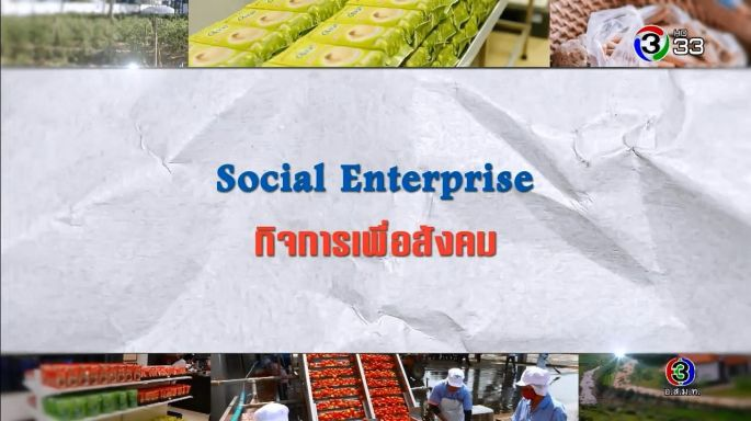 ดูรายการย้อนหลัง ศัพท์สอนรวย | Social Enterprise = กิจการเพื่อสังคม