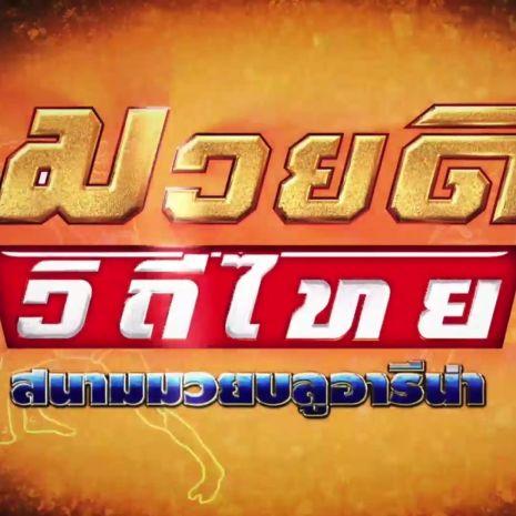 ดูรายการย้อนหลัง มวยดีวิถีไทย l 19-08-61