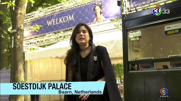 ดูรายการย้อนหลัง เซย์ไฮ (Say Hi) | soestdijk Netherland
