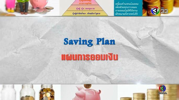 ดูละครย้อนหลัง ศัพท์สอนรวย | Saving Plan =  แผนการออมเงิน
