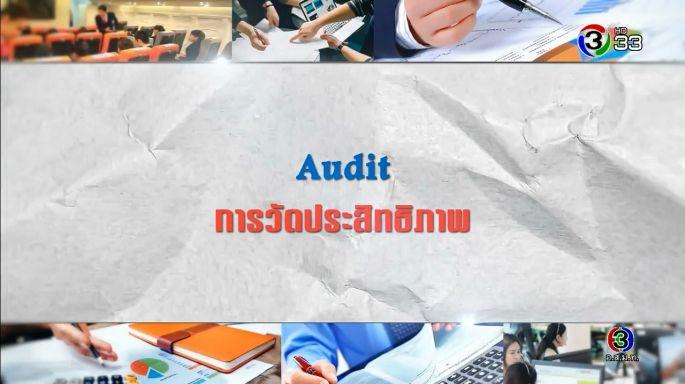 ดูรายการย้อนหลัง ศัพท์สอนรวย | Audit = การวัดประสิทธิภาพ