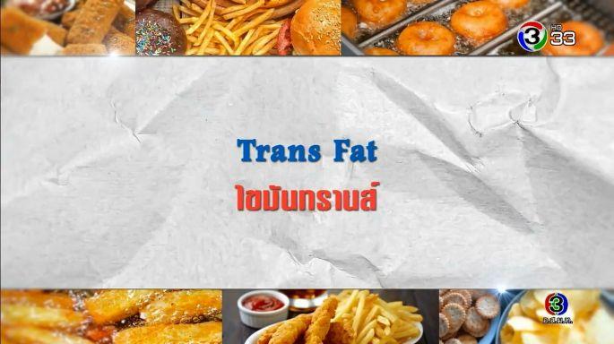 ดูละครย้อนหลัง ศัพท์สอนรวย | Trans Fat = ไขมันทรานส์