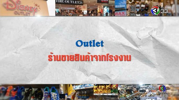 ดูรายการย้อนหลัง ศัพท์สอนรวย | Outlet = ร้านขายสินค้าจากโรงงาน