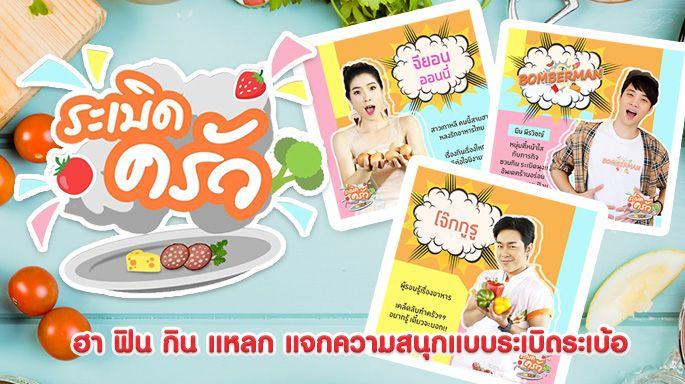 ดูรายการย้อนหลัง ระเบิดครัว EP.23 จีน่า ญีนา (15 ก.ย.61) Sushi Cyu | Gram Cafe & Pancakes