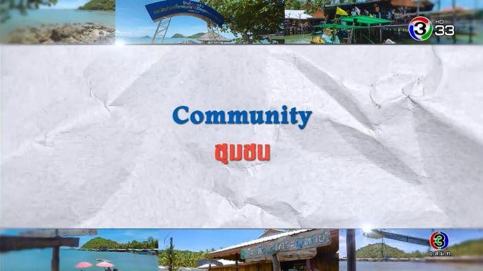 ดูรายการย้อนหลัง ศัพท์สอนรวย | Community = ชุมชน