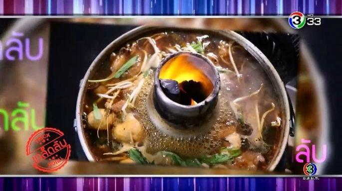ดูรายการย้อนหลัง ครัวคุณต๋อย | หม้อไฟหมู , เนื้อ ร้านสมบูรณ์ไทย (ลาดพร้าว 12)