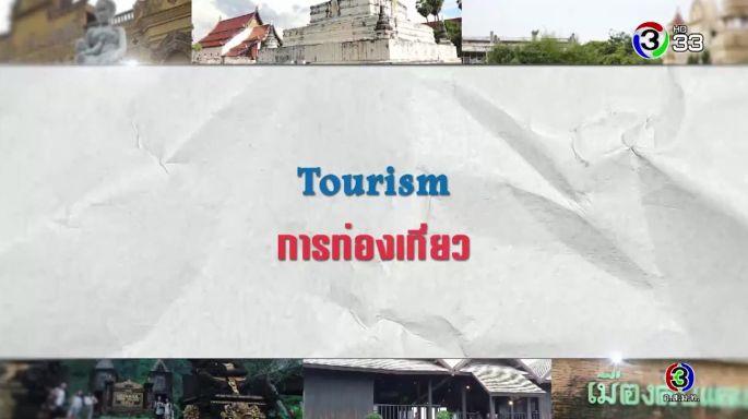 ดูละครย้อนหลัง ศัพท์สอนรวย | Tourism = การท่องเที่ยว