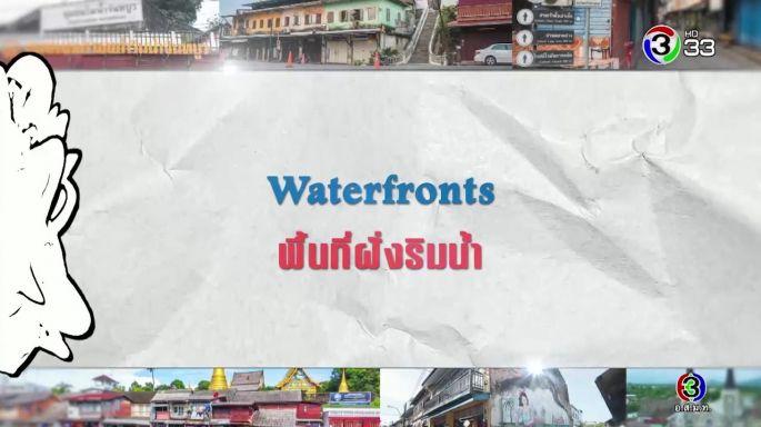 ดูละครย้อนหลัง ศัพท์สอนรวย | Waterfronts = พื้นที่ริมฝั่งน้ำ