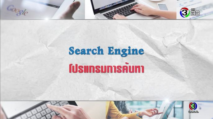 ดูรายการย้อนหลัง ศัพท์สอนรวย | Search Engine = โปรแกรมการค้นหา