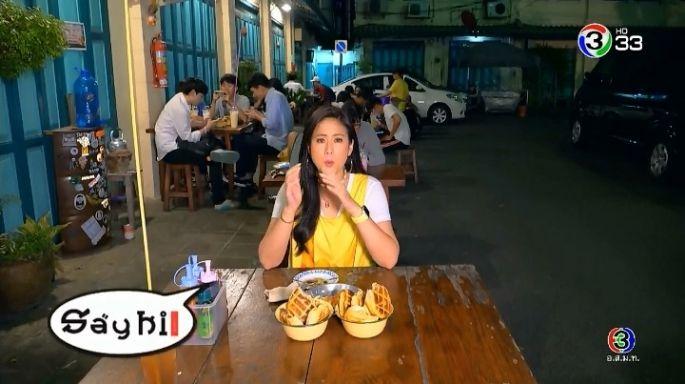 ดูรายการย้อนหลัง เซย์ไฮ (Say Hi) | ร้านอาหารดังฝั่งพระนคร - กรุงเทพมหานคร