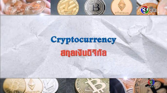 ดูรายการย้อนหลัง ศัพท์สอนรวย | Cryptocurrency = สกุลเงินดิจิทัล