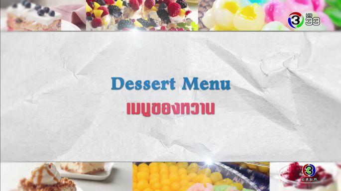 ดูรายการย้อนหลัง ศัพท์สอนรวย | Dessert menu = เมนูของหวาน