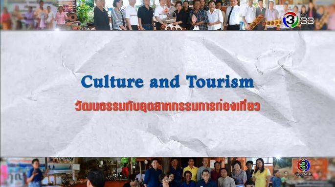 ดูละครย้อนหลัง ศัพท์สอนรวย | Culture and Tourism = วัฒนธรรมกับอุตสาหกรรมการท่องเที่ยว
