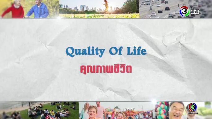 ดูรายการย้อนหลัง ศัพท์สอนรวย | Quality Of Life = คุณภาพชีวิต