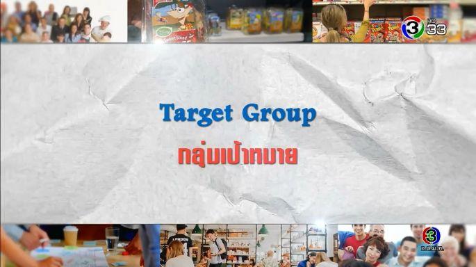 ดูรายการย้อนหลัง ศัพท์สอนรวย | Target Group = กลุ่มเป้าหมาย