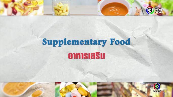 ดูรายการย้อนหลัง Supplementary Food = อาหารเสริม
