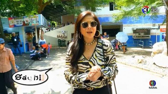 ดูรายการย้อนหลัง เซย์ไฮ (Say Hi) | สวนสัตว์ดุสิต - กรุงเทพมหานคร